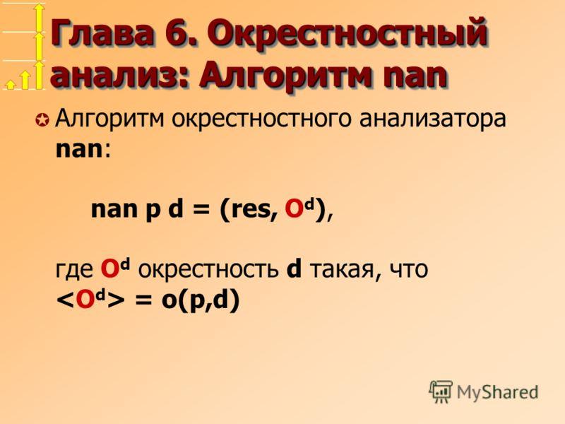 Глава 6. Окрестностный анализ: Алгоритм nan µ Алгоритм окрестностного анализатора nan: nan p d = (res, O d ), где O d окрестность d такая, что = o(p,d)