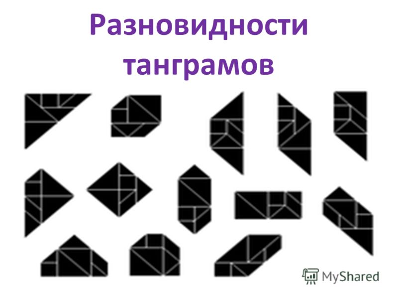 Разновидности танграмов