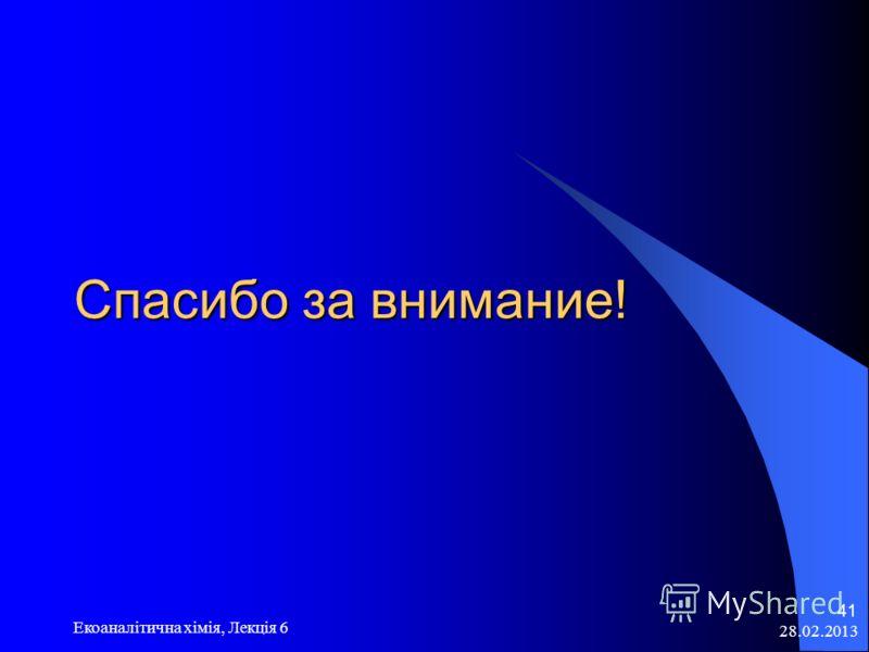 28.02.2013 Екоаналітична хімія, Лекція 6 41 Спасибо за внимание!