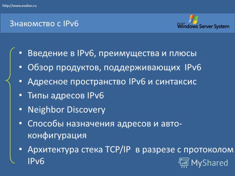 Знакомство с IPv6 Введение в IPv6, преимущества и плюсы Обзор продуктов, поддерживающих IPv6 Адресное пространство IPv6 и синтаксис Типы адресов IPv6 Neighbor Discovery Способы назначения адресов и авто- конфигурация Архитектура стека TCP/IP в разрез