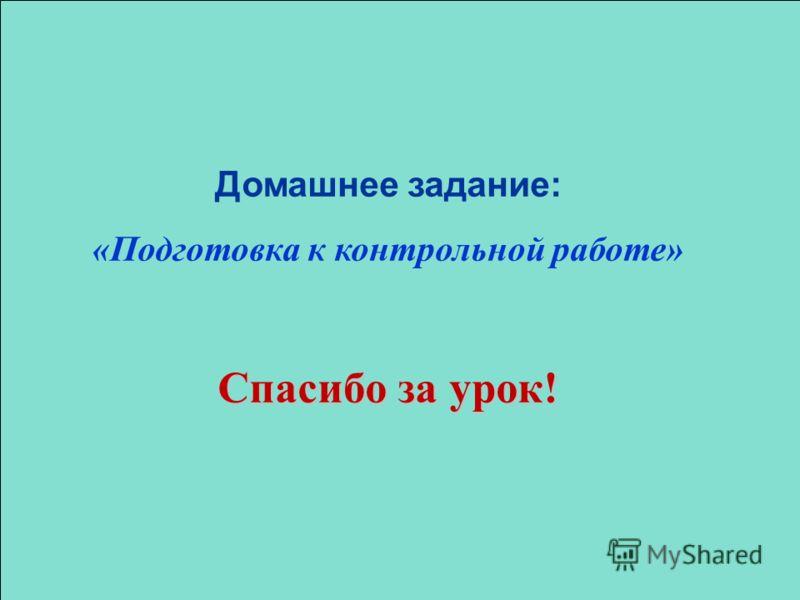 Домашнее задание: «Подготовка к контрольной работе» Спасибо за урок!