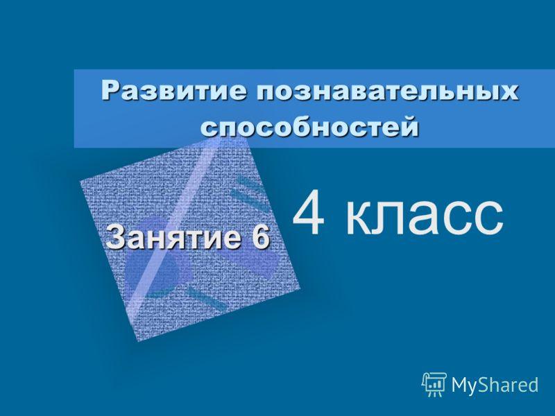 Развитие познавательных способностей 4 класс Занятие 6