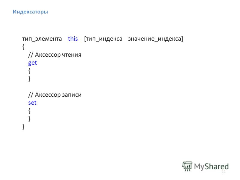 Индексаторы тип_элемента this [тип_индекса значение_индекса] { // Аксессор чтения get { } // Аксессор записи set { } 11