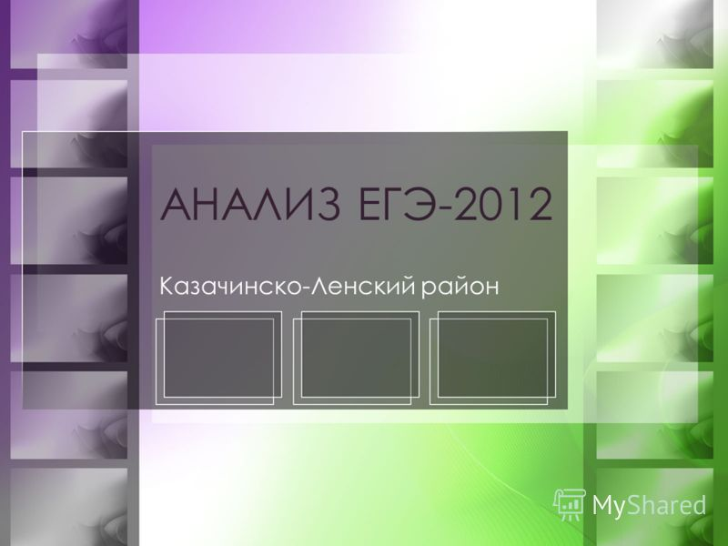АНАЛИЗ ЕГЭ-2012 Казачинско-Ленский район