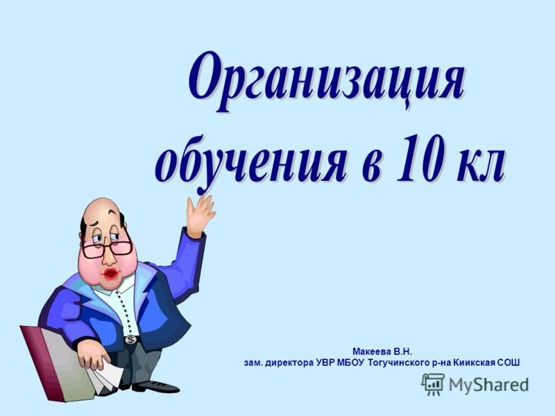 Макеева В.Н. зам. директора УВР МБОУ Тогучинского р-на Киикская СОШ