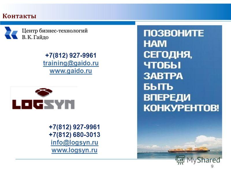 Контакты 9 +7(812) 927-9961 training@gaido.ru www.gaido.ru +7(812) 927-9961 +7(812) 680-3013 info@logsyn.ru www.logsyn.ru