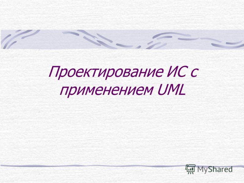 Проектирование ИС с применением UML