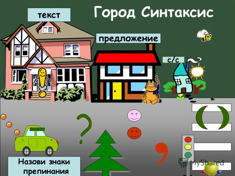 Город Синтаксис текст предложение с/с, Назови знаки препинания