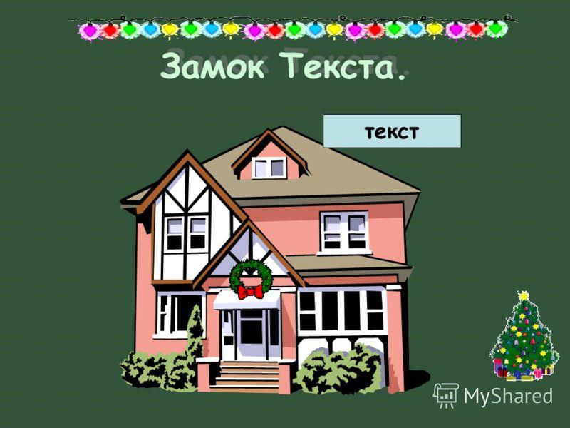 Замок Текста. текст