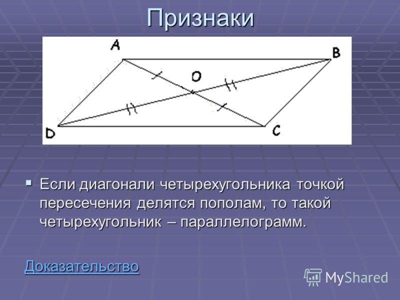 Признаки Если диагонали четырехугольника точкой пересечения делятся пополам, то такой четырехугольник – параллелограмм. Если диагонали четырехугольника точкой пересечения делятся пополам, то такой четырехугольник – параллелограмм. Доказательство