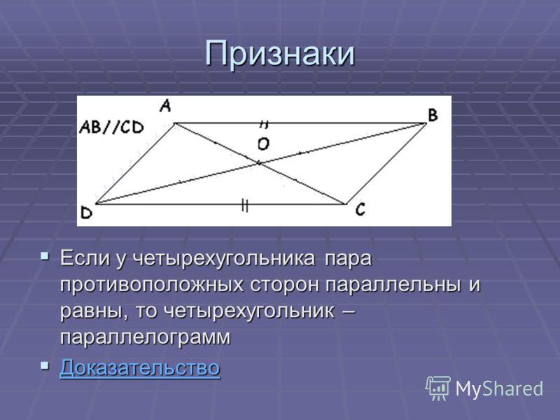 Признаки Если у четырехугольника пара противоположных сторон параллельны и равны, то четырехугольник – параллелограмм Если у четырехугольника пара противоположных сторон параллельны и равны, то четырехугольник – параллелограмм Доказательство Доказате