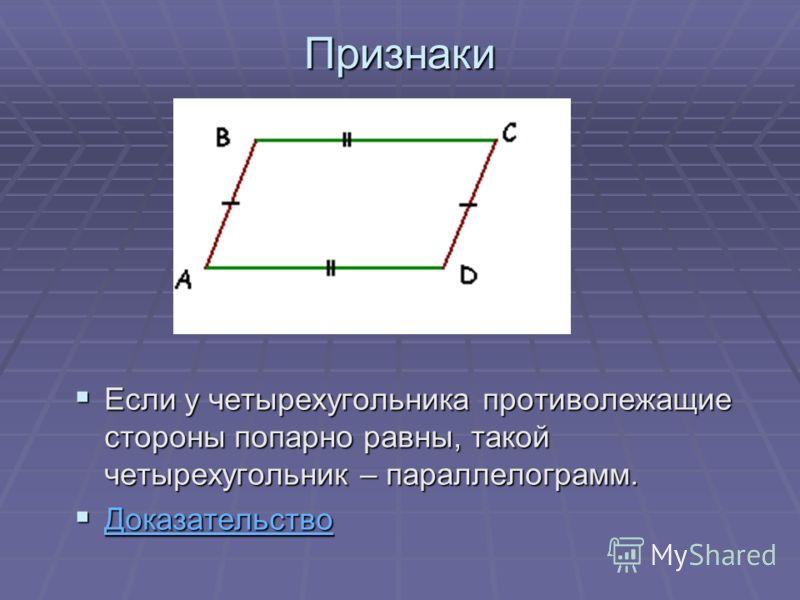 Признаки Если у четырехугольника противолежащие стороны попарно равны, такой четырехугольник – параллелограмм. Если у четырехугольника противолежащие стороны попарно равны, такой четырехугольник – параллелограмм. Доказательство Доказательство Доказат