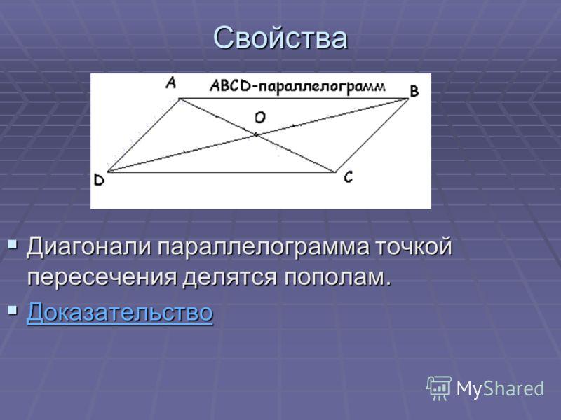 Свойства Диагонали параллелограмма точкой пересечения делятся пополам. Диагонали параллелограмма точкой пересечения делятся пополам. Доказательство Доказательство Доказательство