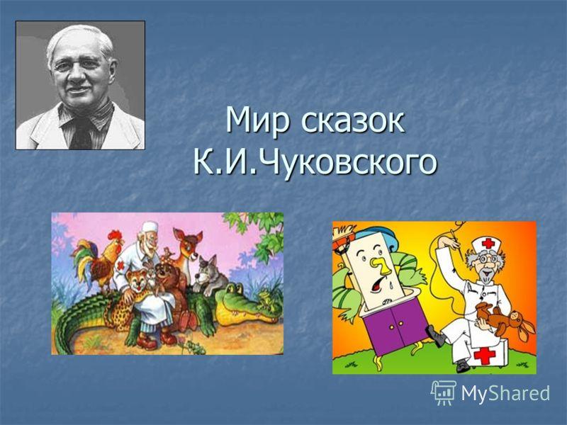 Мир сказок К.И.Чуковского