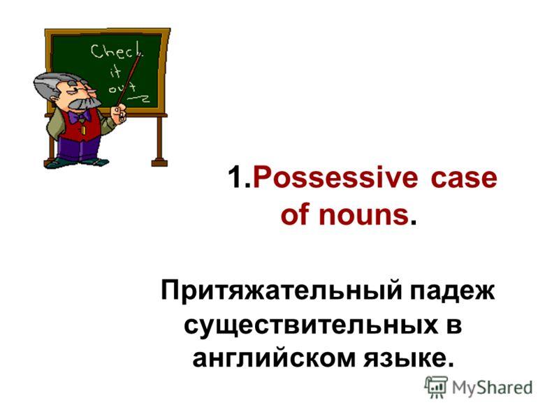 1.Possessive case of nouns. Притяжательный падеж существительных в английском языке.