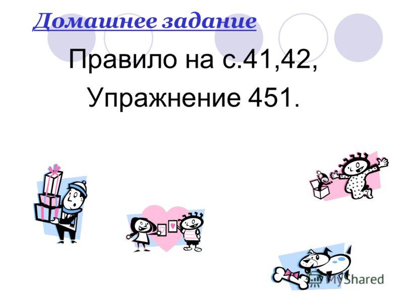 Домашнее задание Правило на с.41,42, Упражнение 451.