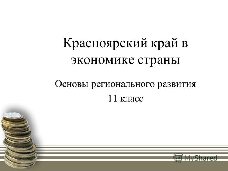 Красноярский край в экономике страны Основы регионального развития 11 класс