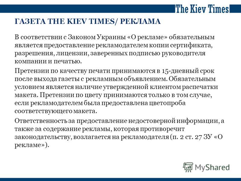 В соответствии с Законом Украины «О рекламе» обязательным является предоставление рекламодателем копии сертификата, разрешения, лицензии, заверенных подписью руководителя компании и печатью. Претензии по качеству печати принимаются в 15-дневный срок