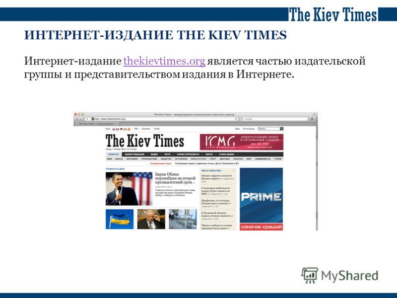 ИНТЕРНЕТ-ИЗДАНИЕ THE KIEV TIMES Интернет-издание thekievtimes.org является частью издательской группы и представительством издания в Интернете.thekievtimes.org