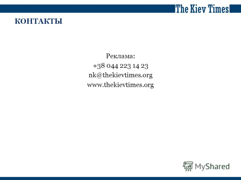 Реклама: +38 044 223 14 23 nk@thekievtimes.org www.thekievtimes.org КОНТАКТЫ