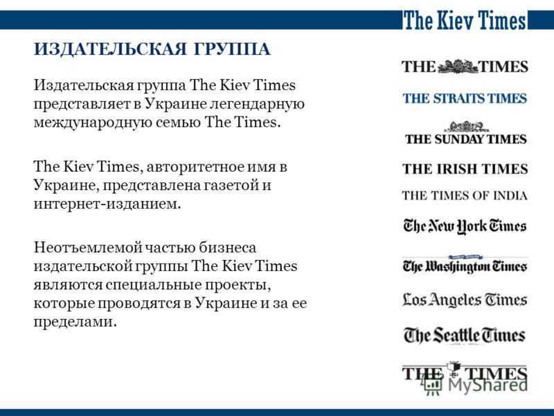 ИЗДАТЕЛЬСКАЯ ГРУППА Издательская группа The Kiev Times представляет в Украине легендарную международную семью The Times. The Kiev Times, авторитетное имя в Украине, представлена газетой и интернет-изданием. Неотъемлемой частью бизнеса издательской гр