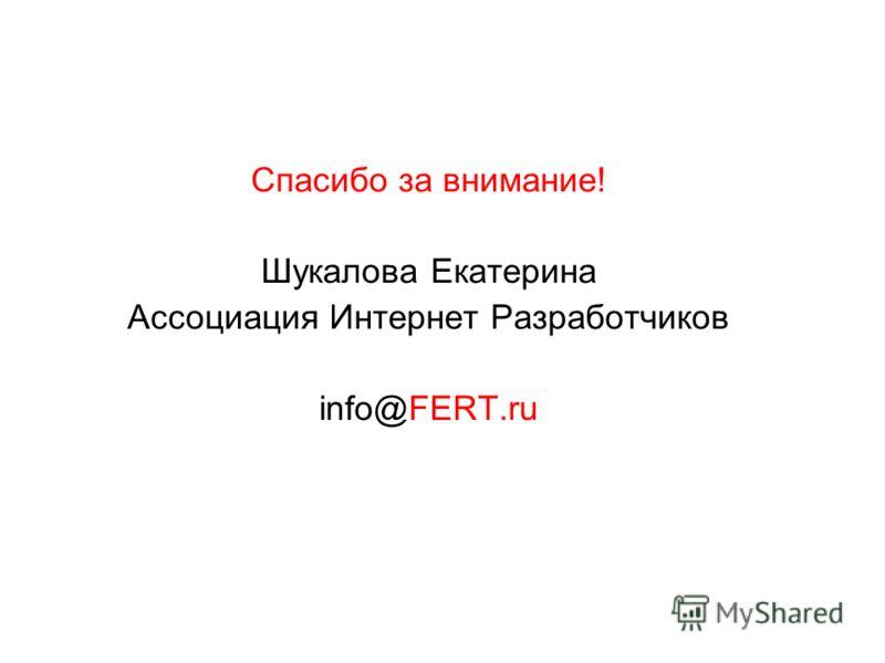Спасибо за внимание! Шукалова Екатерина Ассоциация Интернет Разработчиков info@FERT.ru