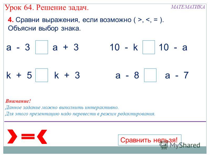 4. Сравни выражения, если возможно ( >,