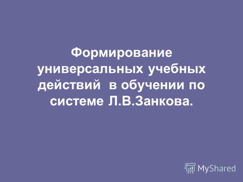 Формирование универсальных учебных действий в обучении по системе Л.В.Занкова.