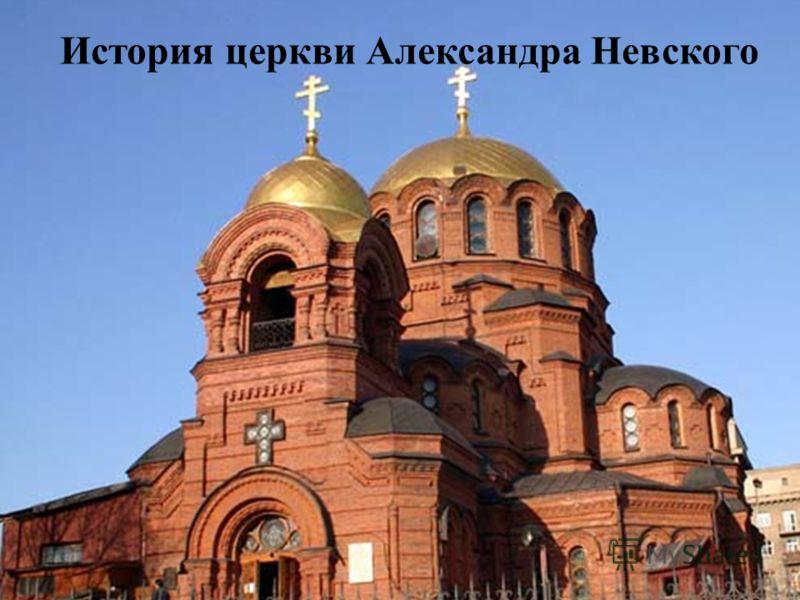 История церкви Александра Невского