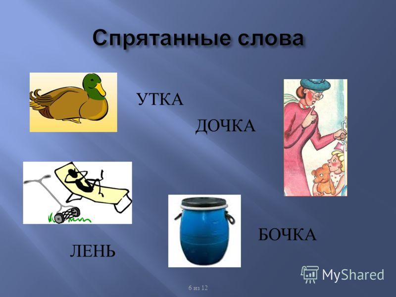 УТКА ДОЧКА ЛЕНЬ БОЧКА 6 из 12