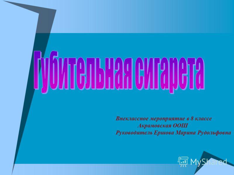 Внеклассное мероприятие в 8 классе Акрамовская ООШ Руководитель Ершова Марина Рудольфовна