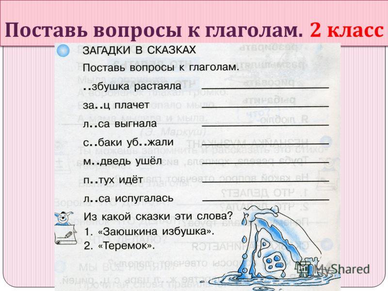 1. Выполни задание. Назови действия предмета : Метель - … молния - … Гром - … мороз - … Ветер -… Снег - … Солнце - … Ливень - …