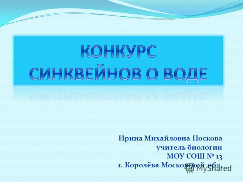 Ирина Михайловна Носкова учитель биологии МОУ СОШ 13 г. Королёва Московской обл.