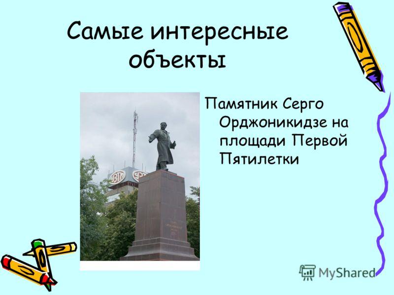 Самые интересные объекты Памятник Серго Орджоникидзе на площади Первой Пятилетки