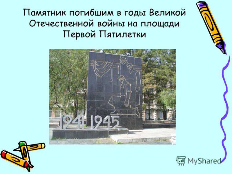 Памятник погибшим в годы Великой Отечественной войны на площади Первой Пятилетки