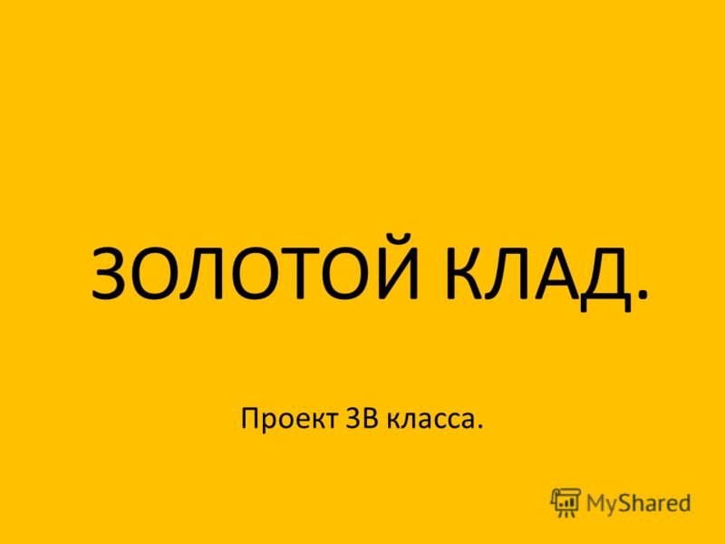 ЗОЛОТОЙ КЛАД. Проект 3В класса.