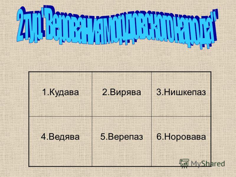 1.Кудава2.Вирява3.Нишкепаз 4.Ведява5.Верепаз6.Норовава