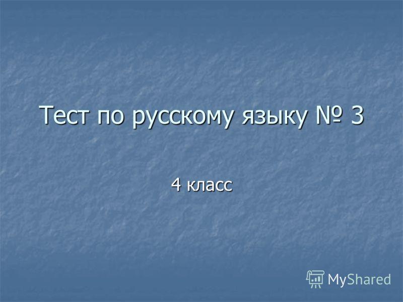 Тест по русскому языку 3 4 класс