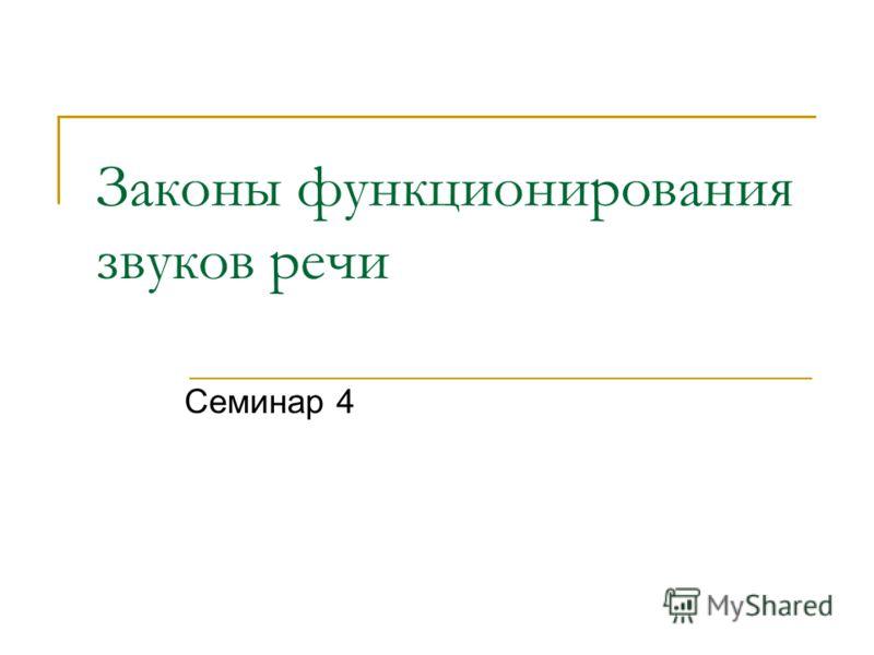 Законы функционирования звуков речи Семинар 4