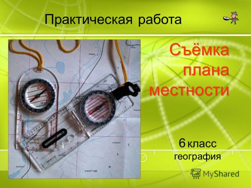 Съёмка плана местности Съёмка плана местности Практическая работа 6 класс география