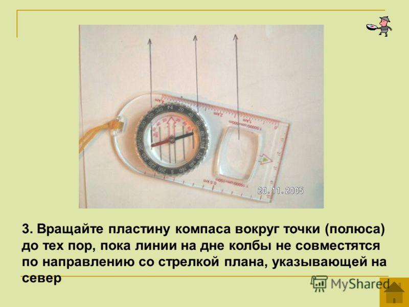 3. Вращайте пластину компаса вокруг точки (полюса) до тех пор, пока линии на дне колбы не совместятся по направлению со стрелкой плана, указывающей на север