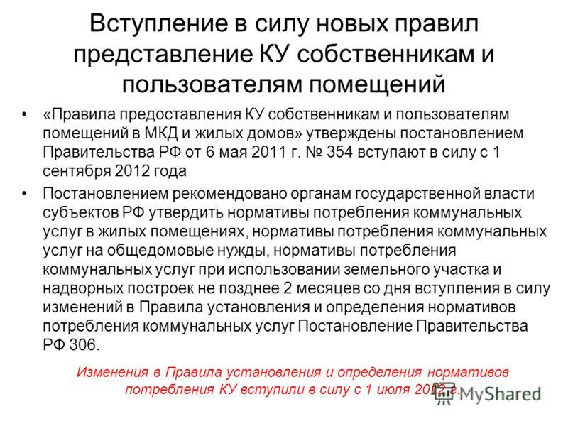 Вступление в силу новых правил представление КУ собственникам и пользователям помещений «Правила предоставления КУ собственникам и пользователям помещений в МКД и жилых домов» утверждены постановлением Правительства РФ от 6 мая 2011 г. 354 вступают в