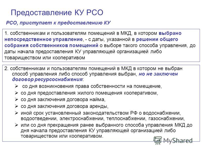 Предоставление КУ РСО 2. собственникам и пользователям помещений в МКД в котором не выбран способ управления либо способ управления выбран, но не заключен договор ресурсоснабжения: со дня возникновения права собственности на помещение, со дня предост