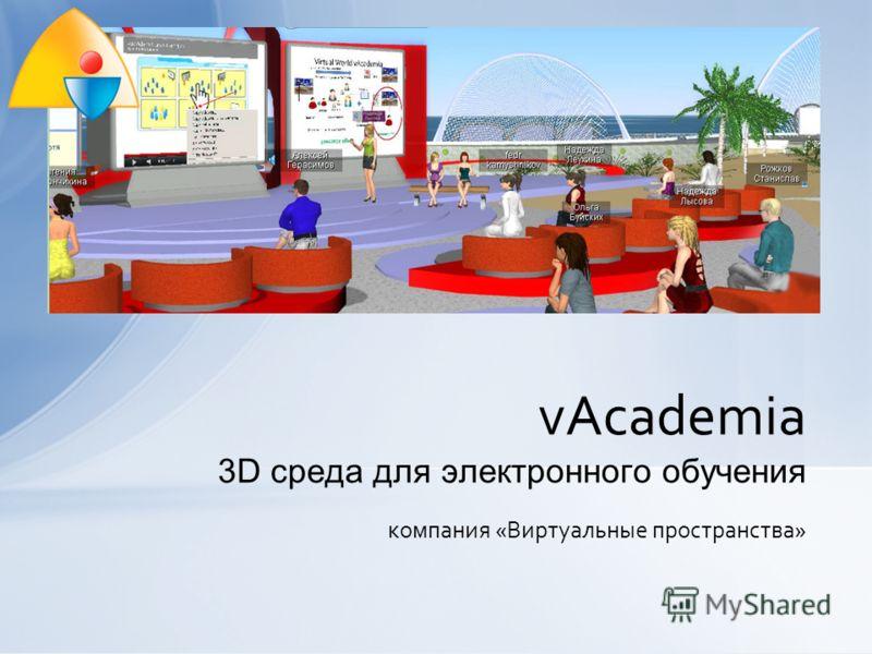 компания «Виртуальные пространства» vAcademia 3D среда для электронного обучения
