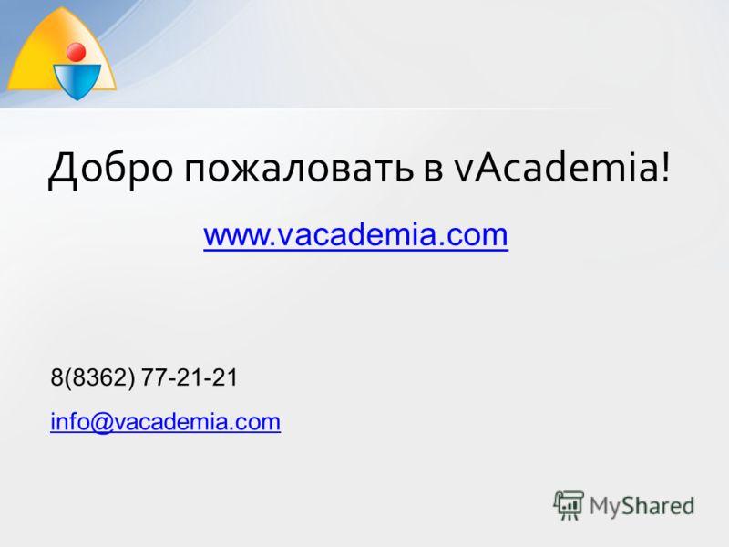 Добро пожаловать в vAcademia! www.vacademia.com 8(8362) 77-21-21 info@vacademia.com