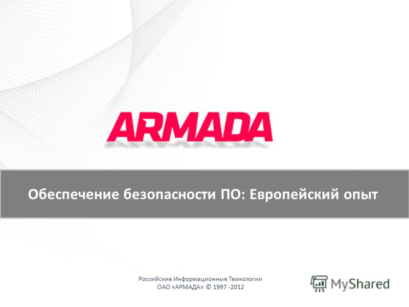 Российские Информационные Технологии ОАО «АРМАДА» © 1997 -2012 Обеспечение безопасности ПО: Европейский опыт