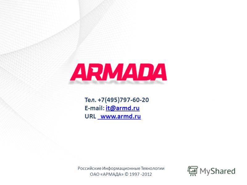 Российские Информационные Технологии ОАО «АРМАДА» © 1997 -2012 Тел. +7(495)797-60-20 E-mail: it@armd.ruit@armd.ru URL www.armd.ru www.armd.ru