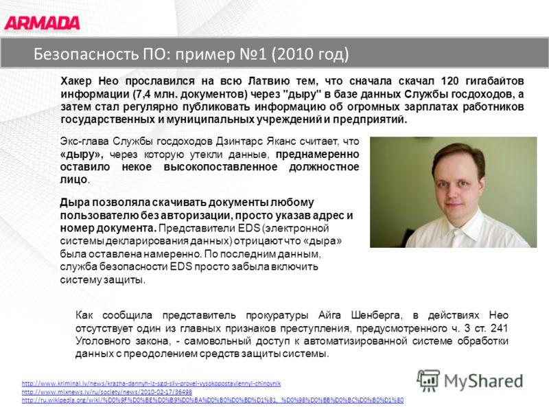 Основные заказчики ЗАО «АРМАДА СОФТ» Безопасность ПО: пример 1 (2010 год) Хакер Нео прославился на всю Латвию тем, что сначала скачал 120 гигабайтов информации (7,4 млн. документов) через
