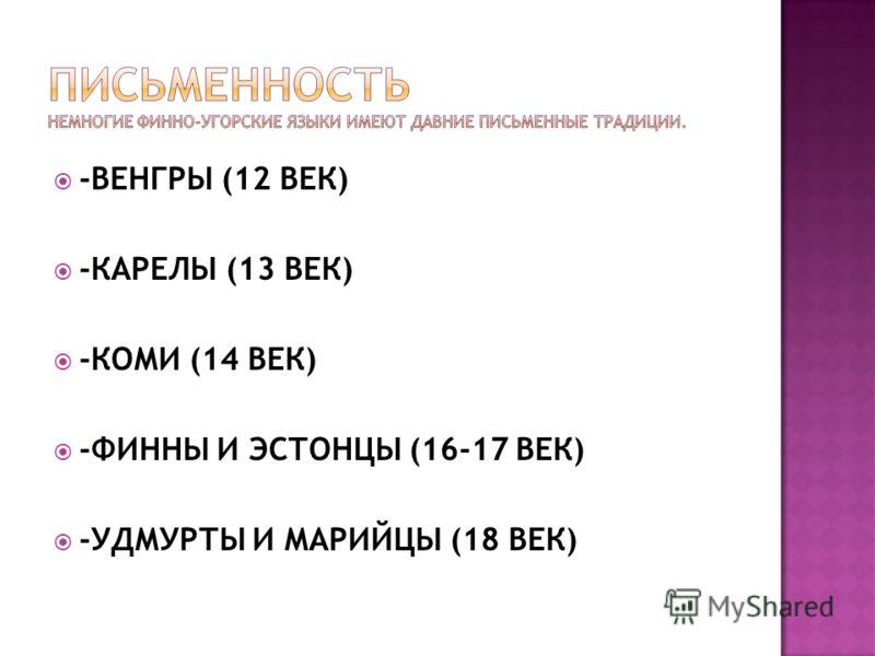 -ВЕНГРЫ (12 ВЕК) -КАРЕЛЫ (13 ВЕК) -КОМИ (14 ВЕК) -ФИННЫ И ЭСТОНЦЫ (16-17 ВЕК) -УДМУРТЫ И МАРИЙЦЫ (18 ВЕК)