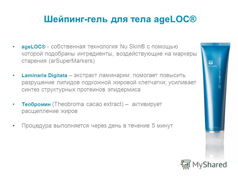 ageLOC® - собственная технология Nu Skin® с помощью которой подобраны ингредиенты, воздействующие на маркеры старения (arSuperMarkers) Laminaria Digitata – экстракт ламинарии: помогает повысить разрушение липидов подкожной жировой клетчатки; усиливае